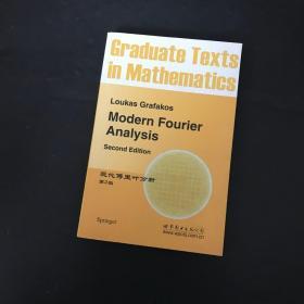 数学研究生教材:现代傅里叶分析(英文)(第2版)(影印版)