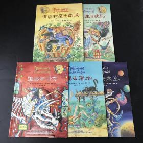 温妮女巫魔法绘本 5本合售