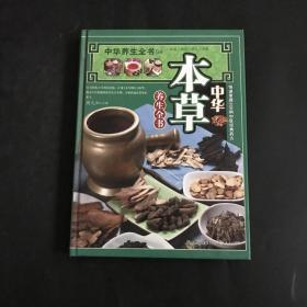 中华本草养生全书