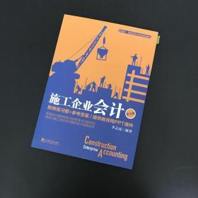 施工企业会计(第五版)