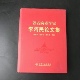 著名病毒学家李河民论文集