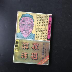 中国古代术数全书・图解式麻衣神相