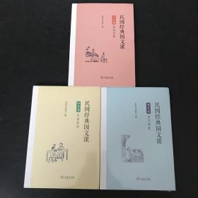 民国经典国文课(人生卷.成长卷.时代卷)全三册
