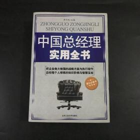 中国总经理实用全书