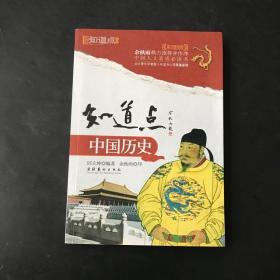 知道点中国名人.知道点中国历史(中国人文素质必读书全新彩图版)