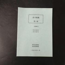 古玉浅说 第一册 初稿