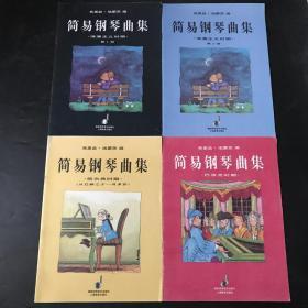 简易钢琴曲集 (浪漫主义时期1.2、前古典时期、巴洛克时期 四本合售)