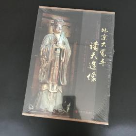 北京大觉寺诸天造像 全新正版