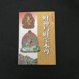 佛教小百科12:财神与财宝本尊