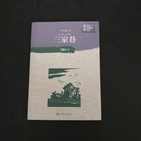 三家巷苦斗 苦斗(中学红色文学经典阅读丛书)两本合售
