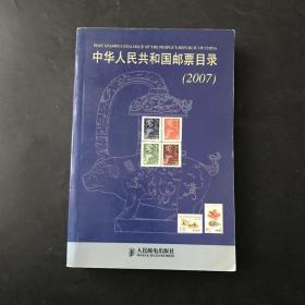 中华人民共和国邮票目录2007