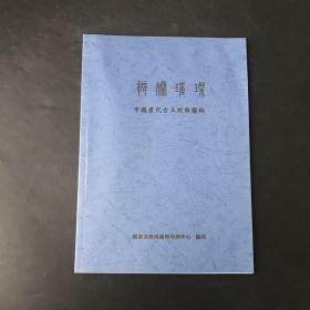斑斓璀璨:中国历代古玉纹饰图录 110页