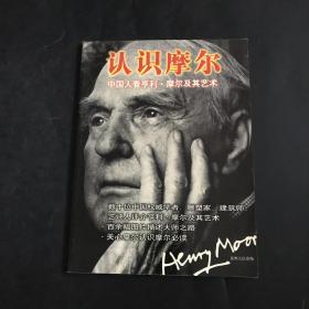 认识摩尔:中国人看亨利·摩尔及其艺术