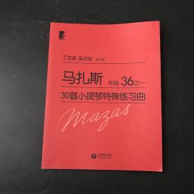 马扎斯30首小提琴特殊练习曲 作品36之一