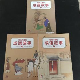 写给儿童的成语故事2.3.5 三本合售