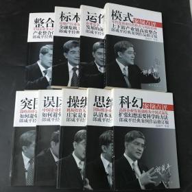 郎咸平经典案例作品(9册合售)