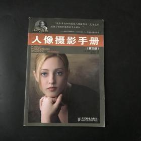 人像摄影手册:大师经典丛书