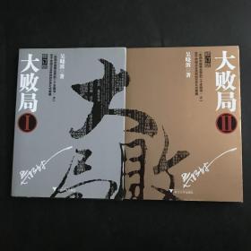 大败局 全2册 修订版
