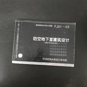FJ01~03防空地下室建筑设计(2007年合订本)