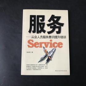 服务:从业人员服务意识提升培训
