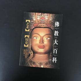 佛教小百科:艺术 历史