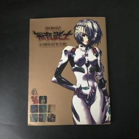 新世纪福音战士10周年纪念专辑 中国动漫CG年鉴