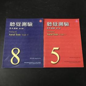听觉测验基本训练 第5 8级