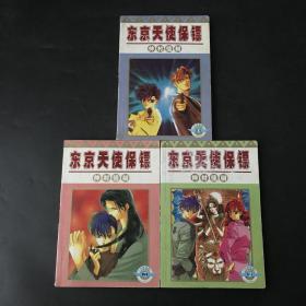 东京天使保镖 全3册