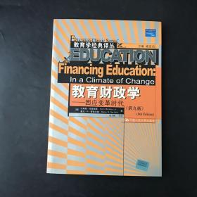 教育财政学:因应变革时代(第九版)