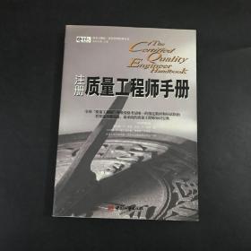 注册质量工程师手册