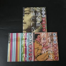 龙吟榜精粹(共四册)-龙媒广告选书 缺1册 三本合售