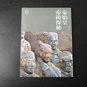 秦始皇帝陵探秘
