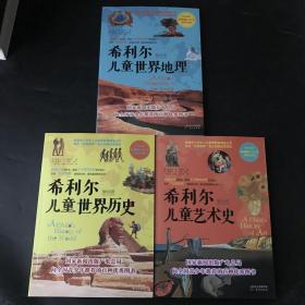 希利尔儿童世界历史.希利尔儿童艺术史.希利尔儿童世界地理 三本合售