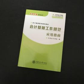 会计继续教育辅导教材·梦想成真系列丛书:会计基础工作规范应用指南