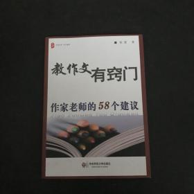 大夏书系·教作文有窍门:作家老师的58个建议