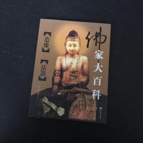 佛教小百科:造像、法器