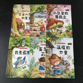 成长勿烦恼:宝宝培养高情商绘本(6册)