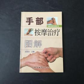 手足按摩与刮痧自我诊病疗法