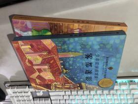 少年驼侠探案集. 1.2(2册合售) /[加拿大]阿瑟·斯雷德 著;许