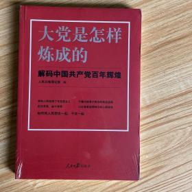 大党是怎样炼成的—解码中国共产党百年辉煌【全新未开封】 /人民
