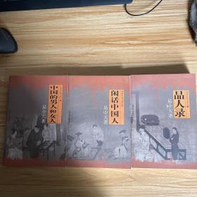 中国的男人和女人 闲话中国人 品人录【3册合售】 /易中天 著