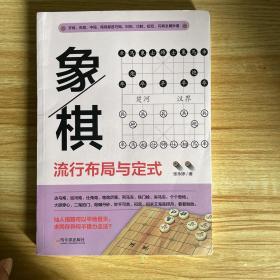 象棋流行布局与定式 张永婷 /张永婷