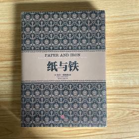 纸与铁【未开封】 /[英]尼尔·弗格森 著;贾冬妮、张莹 译