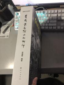 寻找失落深山的脚印(瑶族文史研究)作者签名本 /刘满衡 著