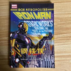 钢铁侠4:钢铁都市 /[英]基隆·吉伦 著;Lu小鱼 译;李淼淼 ?