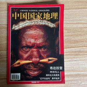 中国国家地理2000 年第11期 /请看图