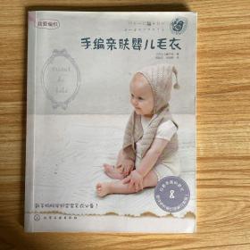 我爱编织:手编亲肤婴儿毛衣 /[日]小濑千枝 著;程政云、朱茜