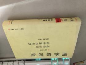 南怀瑾选集(第三卷):易经杂说&易经系传别讲 /南怀瑾 著