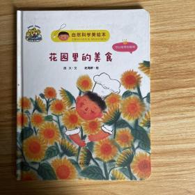 花园里的美食【精装绘本】 /流火 文 赵海娇 绘