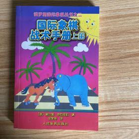 俄罗斯国际象棋丛书之2:国际象棋战术手册(上册) /谢尔盖·伊?